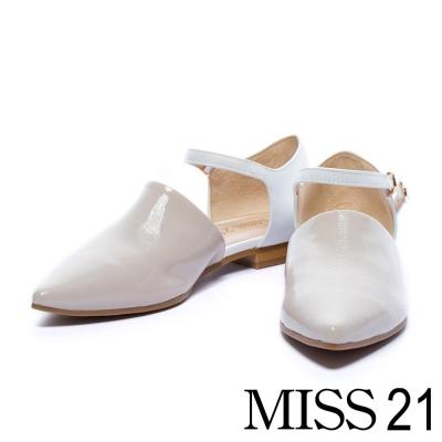 平底鞋 MISS 21 摩登時尚撞色尖頭平底鞋-米