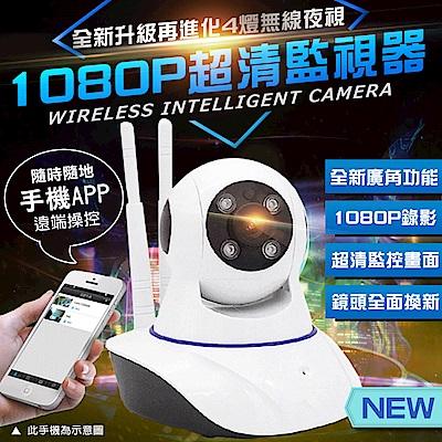 【Uta】高階版無線網路智慧旋轉監視機VS1(公司貨)