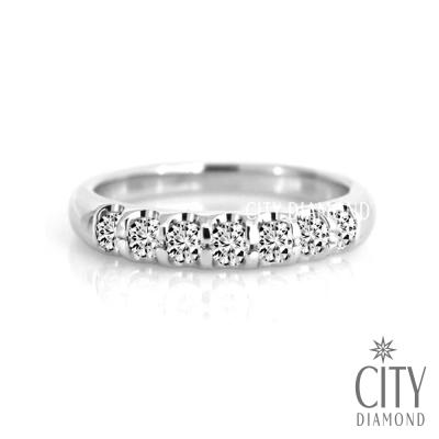 City Diamond『璀璨7線戒』30分鑽戒