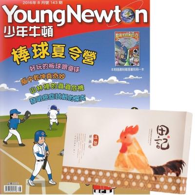 少年牛頓 (1年12期) 贈 田記溫體鮮雞精 (60g/10入)