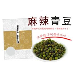冠億 麻辣青豆(300g)
