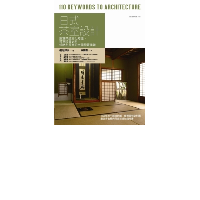 日式茶室設計 : 飽覽茶道文化知識、茶室珍貴史料,領略名茶室的空間配置奧義