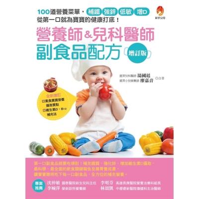 營養師&兒科醫師副食品配方(增訂版)