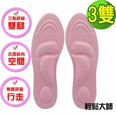 [團購_3入組]按摩鞋墊-輕鬆大師6D釋壓高科技棉-(女用粉色3雙)