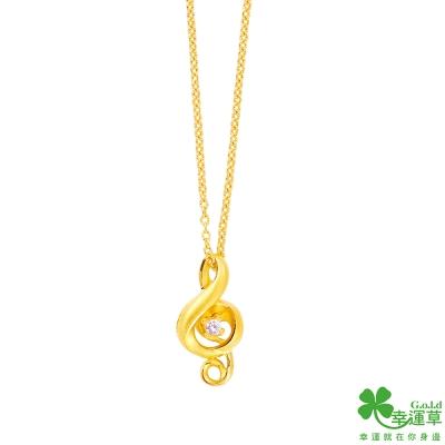 幸運草 幸運音符黃金項鍊