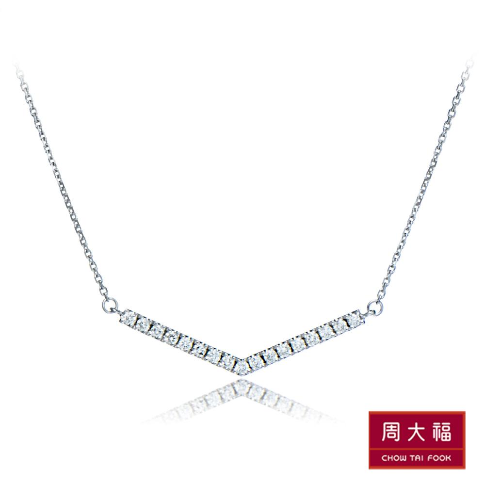 周大福 小心意系列 時尚簡約V形鑽石18白K金項鍊