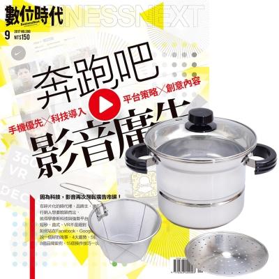 數位時代 (1年12期) 贈 頂尖廚師TOP CHEF304不鏽鋼多功能萬用鍋