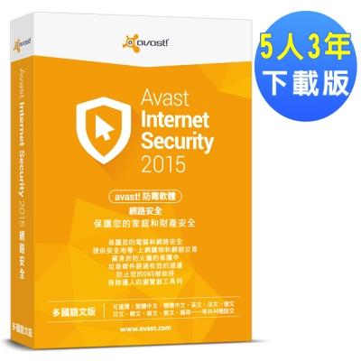 avast! Internet Security2015 艾維斯特網路安全5人3年下載版