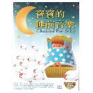 寶寶的睡前音樂 珍藏系列CD (10片裝) / Classical For Baby