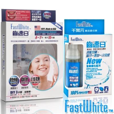 FastWhite齒速白牙托牙齒美白組+牙齒美白清潔雙效慕斯