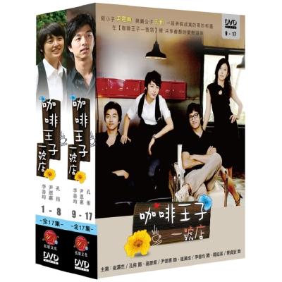 咖啡王子一號店-上-下-DVD