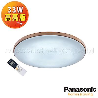 Panasonic 國際牌 吸頂燈 33W高效極亮版 LED HH-LAZ5047209