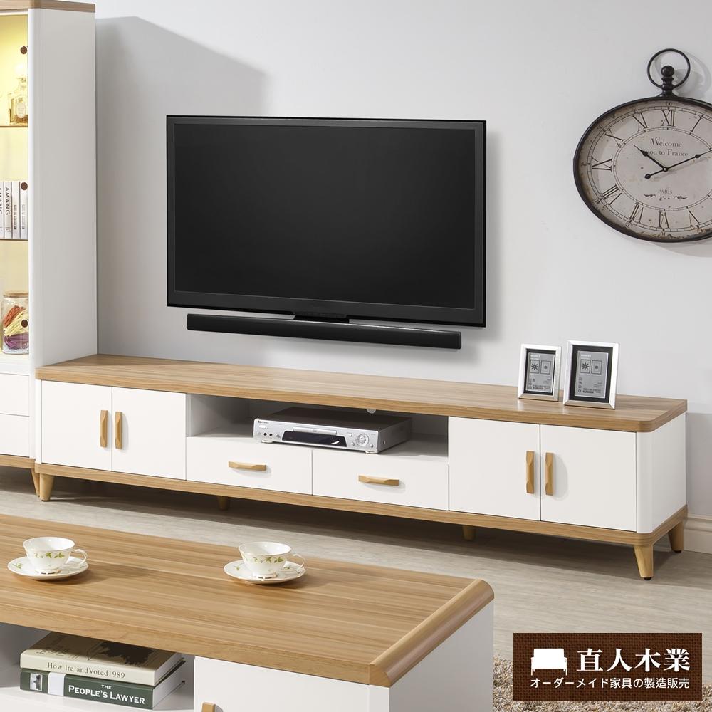直人木業-LIVE潔白生活210CM電視櫃