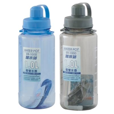 【創意達人】加水站吸管水壺( 1 L) 2 入