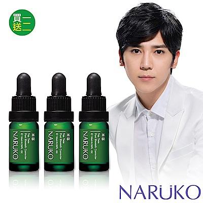 NARUKO牛爾【買1送2】茶樹痘印美白寶(共3入)
