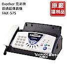 Brother 兄弟牌普通紙傳真機 FAX-575 福利品 (電話 / 影印 / 傳真)