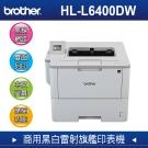 【福利品】兄弟Brother HL-L6400DW 超高速旗艦級無線黑白雷射印表機