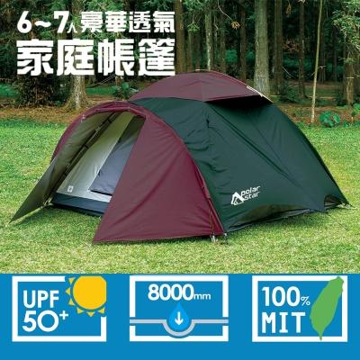PolarStar 6-7人豪華透氣家庭帳篷『紫紅/綠』P15707