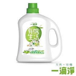 一滴淨有機天然酵素防蹣洗衣露 苦楝子精粹洗衣精 2000ml