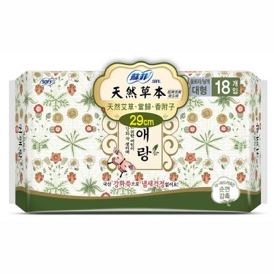 蘇菲天然草本衛生棉(29cm)(18片/包)