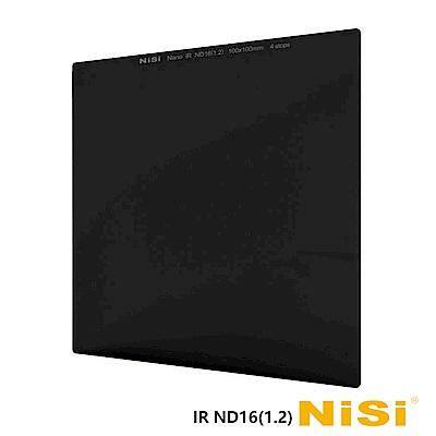 NiSi 耐司 IR ND16(1.2) 方型減光鏡 100x100mm-減4格