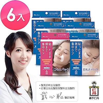 森下仁丹整晚貼眼膜(5盒)+微笑無痕膜(1盒)