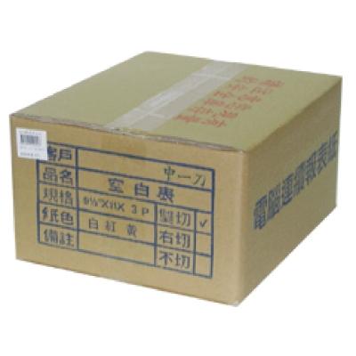 "3P 中一刀 白紅黃 (9 1/2×11"") 電腦連續報表紙"