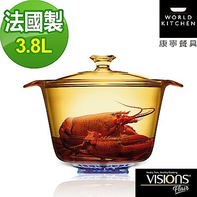 【美國康寧 Visions】 Flair 3.8L晶華鍋