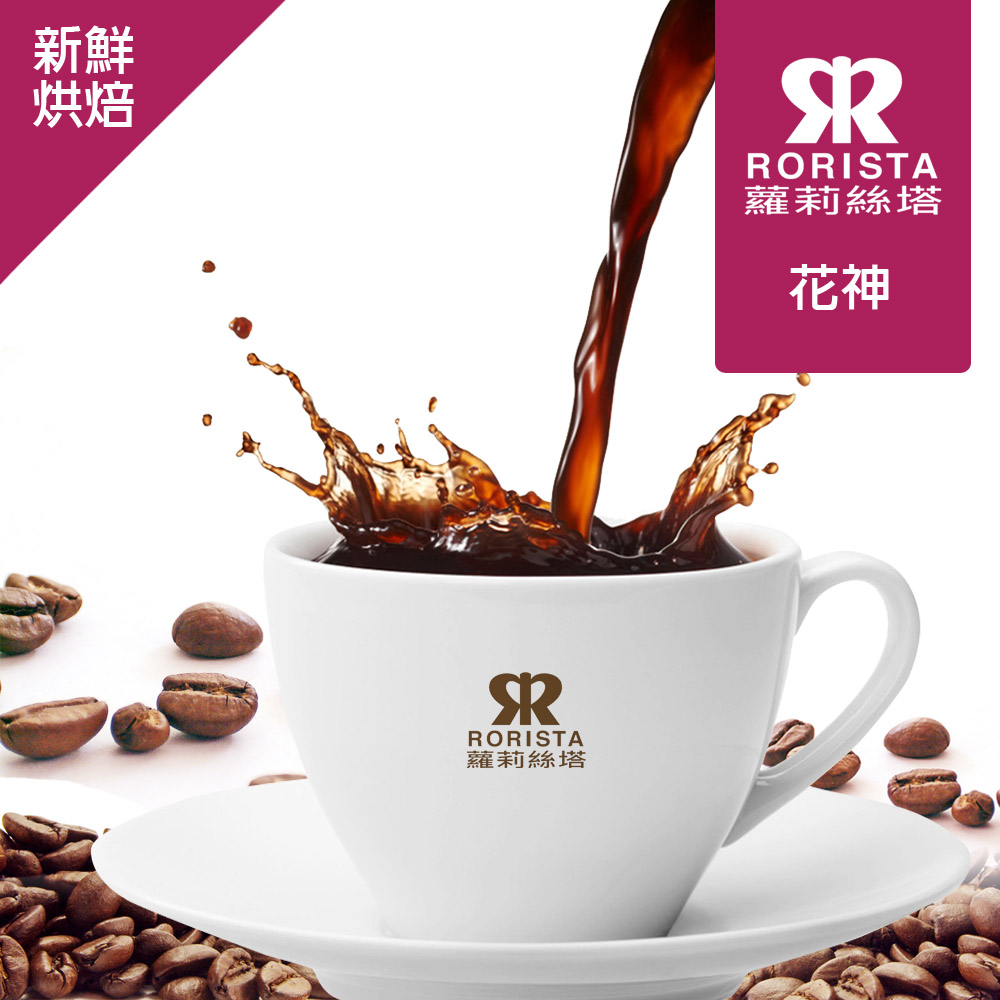 【RORISTA】花神_莊園精品咖啡豆(150g/包X3包)