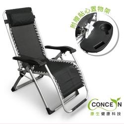 Concern 康生 新一代升級版無重力人體工學躺椅 CON-777