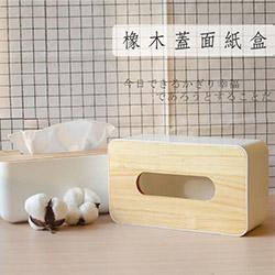 橡木蓋面紙盒