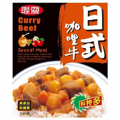 聯夏 免煮菜日式咖哩牛肉 料理包(200gx3入)