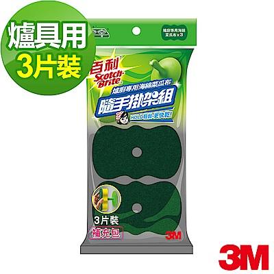 3M 百利菜瓜布隨手掛架組3片裝補充包-爐廚專用海綿菜瓜布