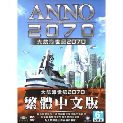 大航海世紀 2070  PC中文版