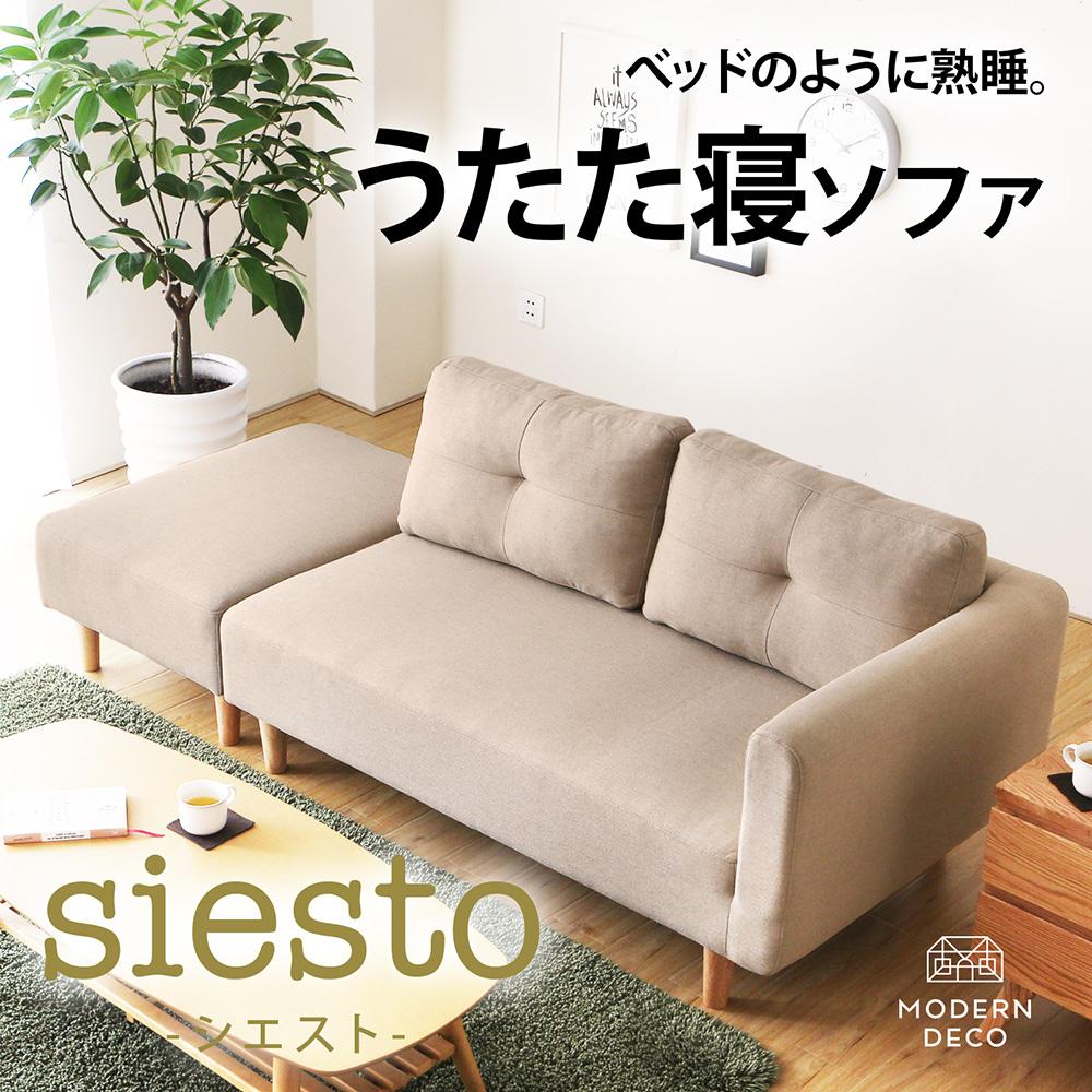 MODERN DECO Siesto 賽斯托日系簡約雙人+凳沙發-多色選