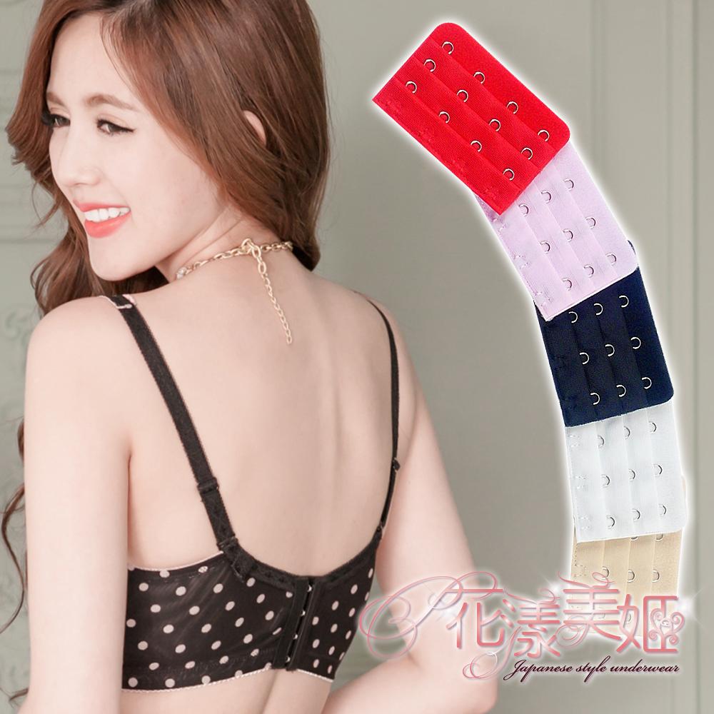 花漾美姬內衣背扣4排扣胸罩配件加長背扣5入