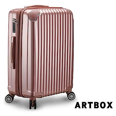 【ARTBOX】獨身貴族 20吋PC鏡面拉鍊海關鎖行李 (玫瑰金)