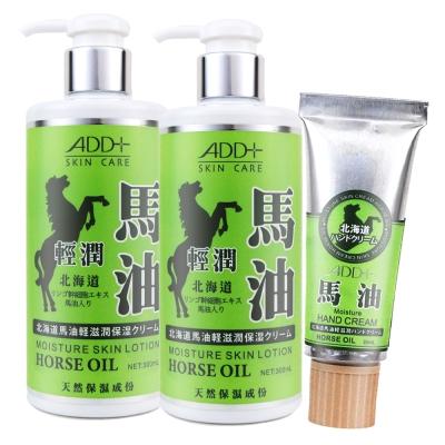 ADD+春季FUN輕鬆保養組(馬油輕滋潤身體乳300MLX2+輕潤護手霜30ML)