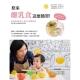 原來離乳食這麼簡單!副食品新觀念 × 親子共餐輕鬆煮,聰明養成健康寶寶好體質 product thumbnail 1