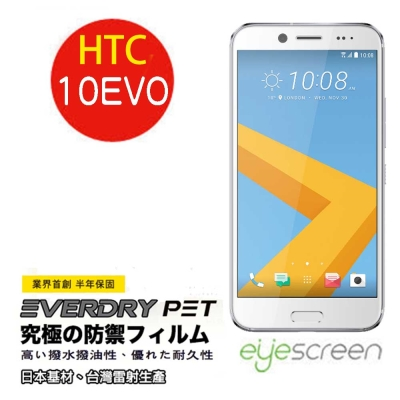 EyeScreen HTC 10 EVO EverDry PET 螢幕保護貼(非...