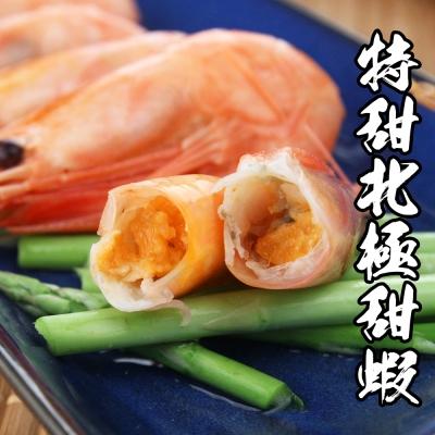 海鮮王 爆膏特甜北極甜蝦*1包組250g±10%/包/約20-25隻(任選)