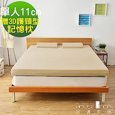 House Door 日本抗菌竹炭蛋型釋壓記憶床墊11cm厚超值組-單人3尺