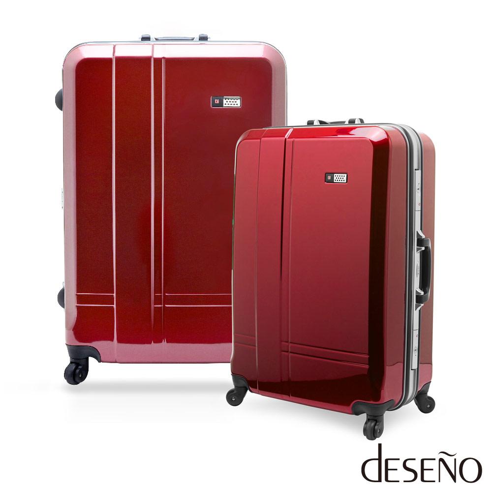 Deseno光燦魔力-28+24吋鋁框輕量PC鏡面TSA海關鎖行李箱(銀紅)