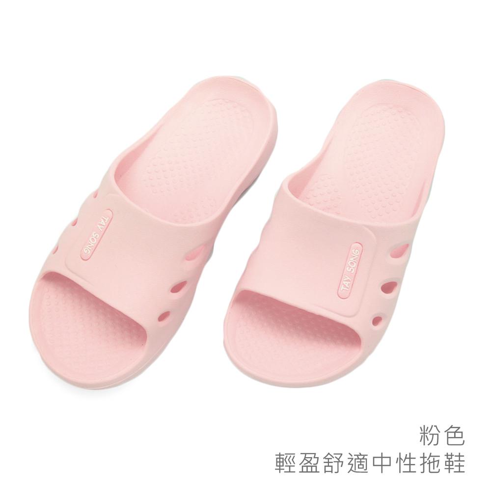 輕盈舒適中性拖鞋-粉色
