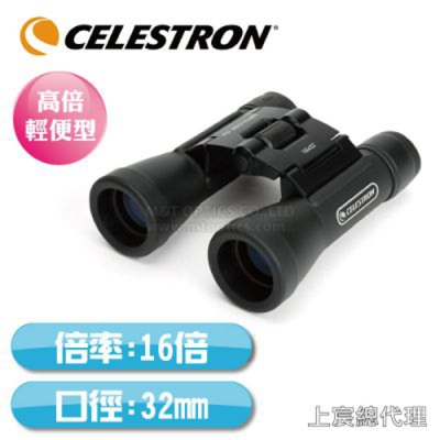 CELESTRON UPCLOSE G2 16X32 Roof 大口徑雙筒望遠鏡