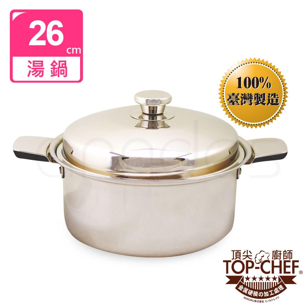 頂尖廚師Top Chef  304複合金不鏽鋼湯鍋26公分