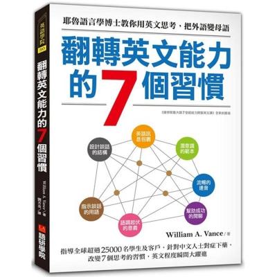 翻轉英文能力的7個習慣:耶魯大學語言學博士教你用英文思考,把外語變母語