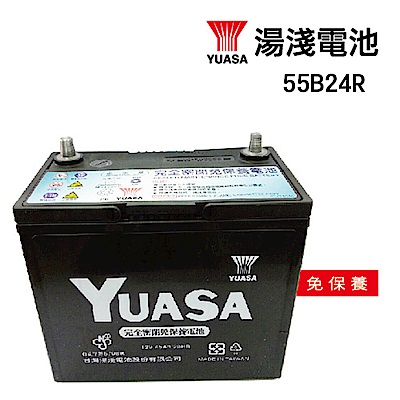 【湯淺】Yuasa 免保養電瓶/電池 送專業安裝 汽車電池推薦(55B24R 小頭)