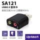 Uptech SA121 USB 2.0音效卡 product thumbnail 1