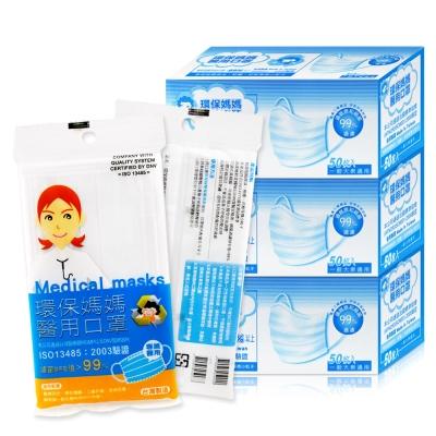 環保媽媽 醫用口罩-白色(50片/盒)-共3盒